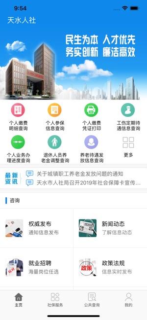 天水人社app安卓版最新下载图2: