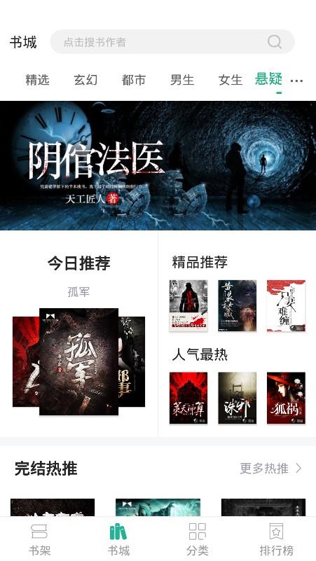 奇文小说官方app下载手机版图1: