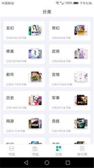 奇文小说官方app下载手机版图3: