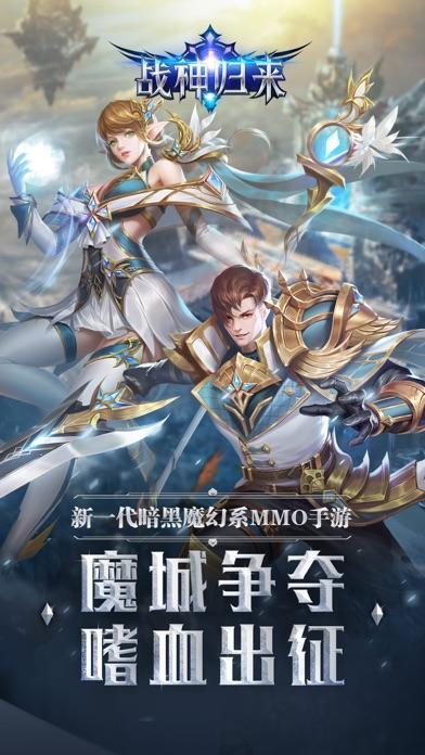 曙光战神手游官方版最新下载图2:
