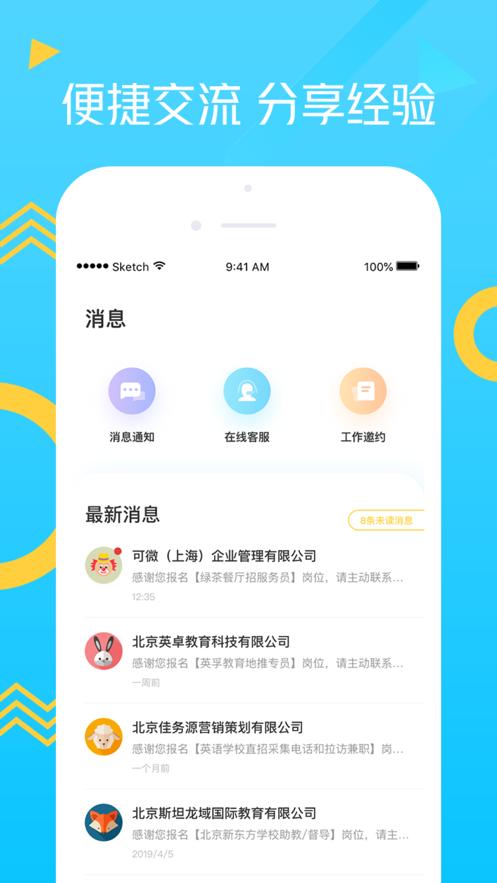 鲸选兼职app官方软件下载图3: