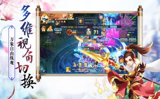 长生仙缘游戏官方最新版图1: