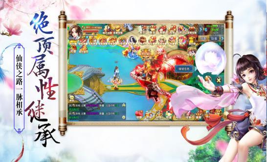 长生仙缘游戏官方最新版图2: