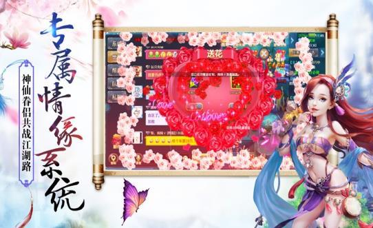 长生仙缘游戏官方最新版图3: