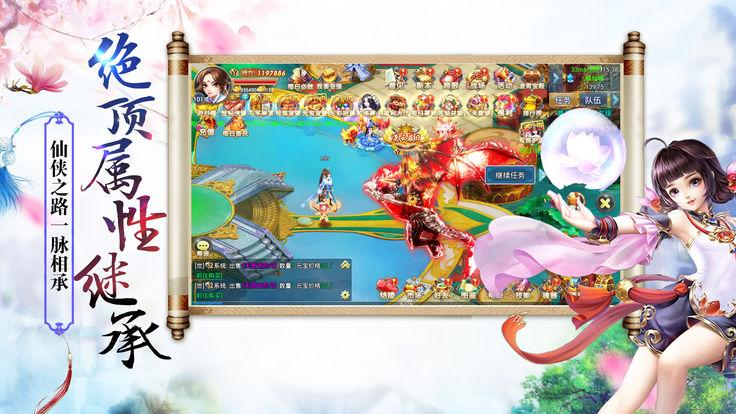 长生仙缘手游安卓官方版最新游戏图3: