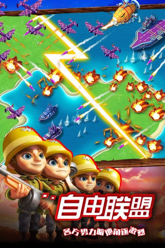 微信世界争霸小程序游戏下载图2: