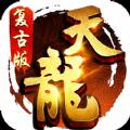 天龙八部复古版手游官方版安卓游戏 v1.1.8115