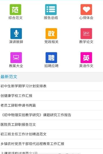 范文先生网app官方版下载图2: