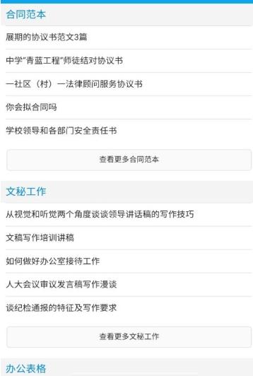 范文先生网app官方版下载图3: