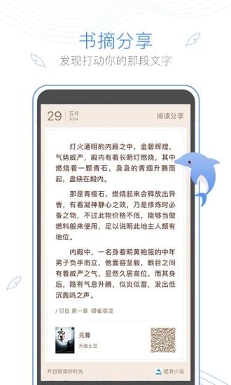 猴子阅读app手机安卓下载图片1