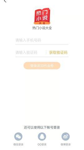热门小说大全app官方软件下载图3: