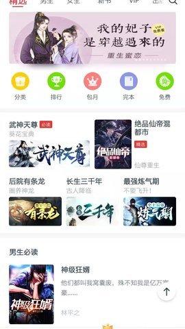 热门小说大全app官方软件下载图1:
