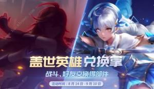 时空召唤8月14日更新公告 盖世英雄之战开启图片1