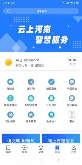 名校课堂直播平台入口地址图3: