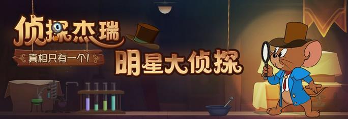 猫和老鼠欢乐互动8月15日更新公告 烟花大作战活动开启[多图]