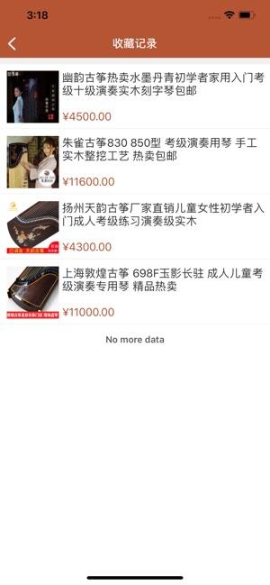 古筝之美app苹果版iOS软件下载图片1
