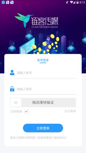 链客传媒app图2
