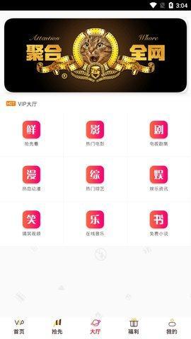 樱花视频app官网下载软件图片1
