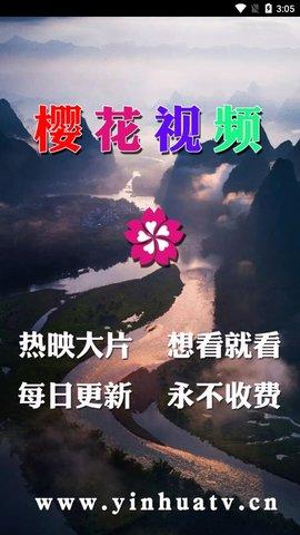 樱花视频app官网下载软件图2:
