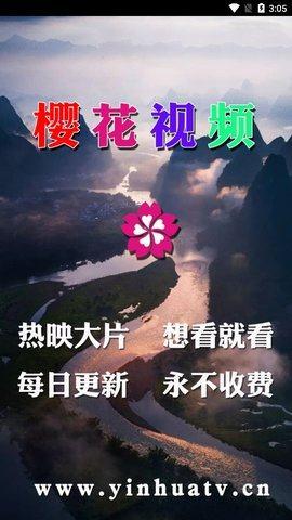 樱花视频app图2