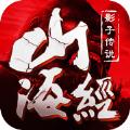 山海经万兽重生手游官方版游戏 v1.0