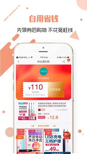 安惠乐购苹果版ios地址入口分享图3: