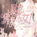 橙光暴富佛系少女无限鲜花内购破解版 v1.0
