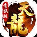 天龙八部贵族版手游官方最新版 v1.1.8103