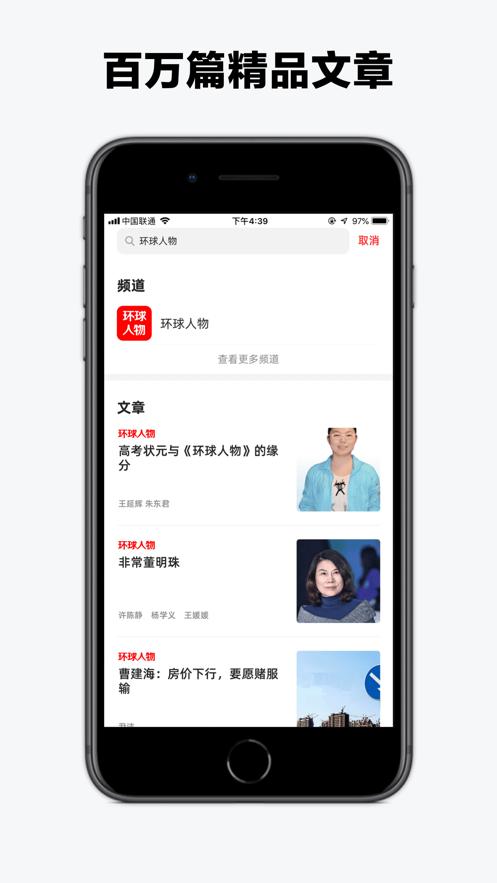 葫芦时刻极速版app图2