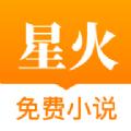星火免费小说app破解版软件下载 v1.4.4