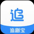 追剧宝官网vip免费版下载 v6.0