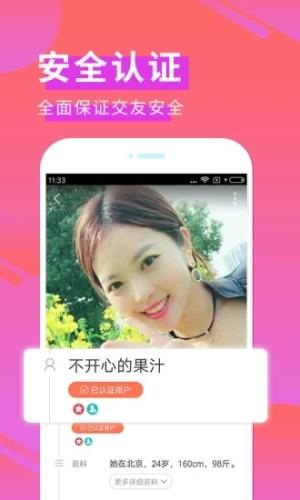 flip交友app图2