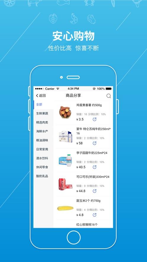 虾笨团购app软件官方下载图2:
