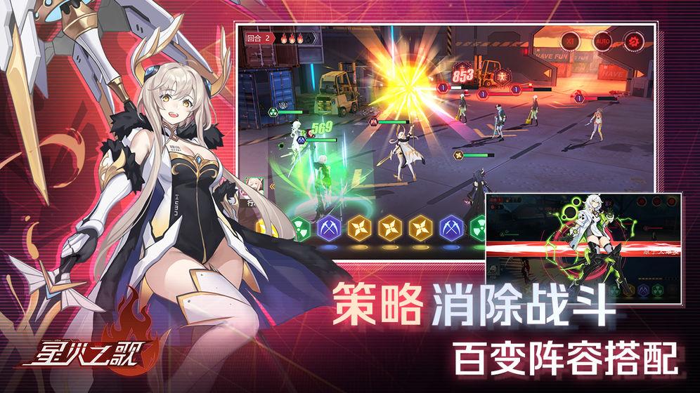 星火之歌游戏官网下载最新版图2: