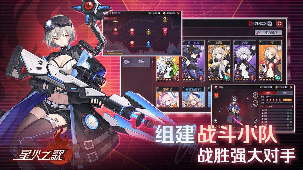 星火之歌游戏官网下载最新版图片2
