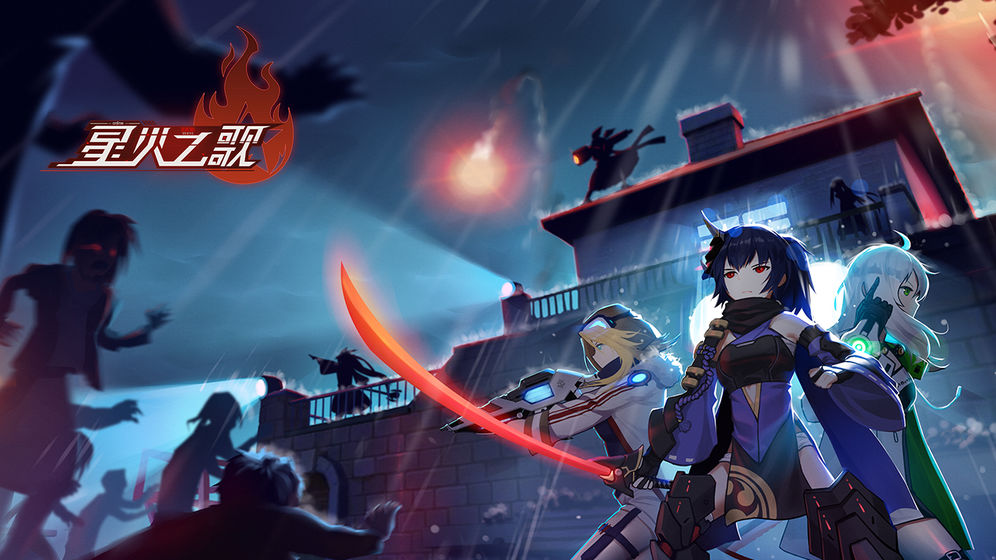 星火之歌游戏官网下载最新版图片1