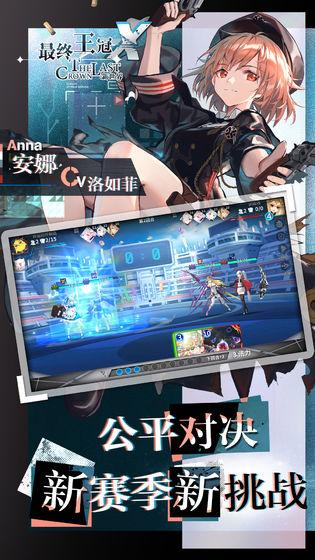 最终王冠游戏官方下载最新版 图3: