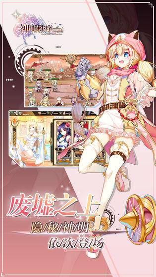 神明秩序幻域神姬下载安装公测版图2: