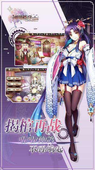 神明秩序幻域神姬下载安装公测版图片1