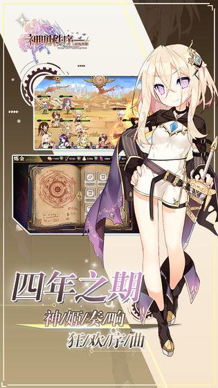 神明秩序幻域神姬下载安装公测版图片2