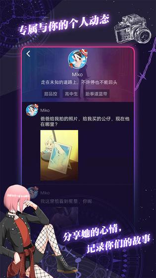 异次元通讯6手游官网下载最新版图3:
