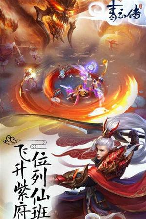 青云传星耀版最新版游戏下载图片4
