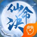 仙命决游戏官方网站正版 v1.0