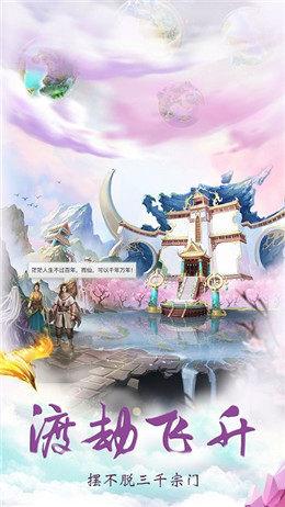 独步云霄3D游戏官方正版图片1