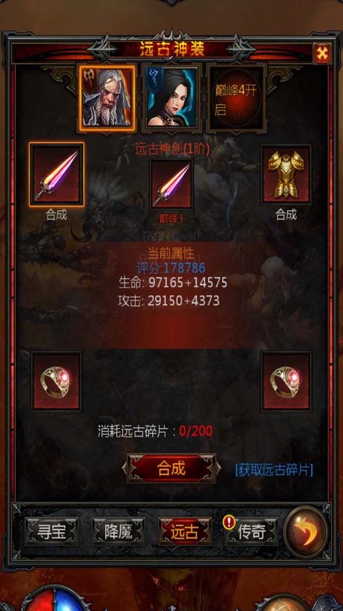混沌秘境手游官方安卓版图2: