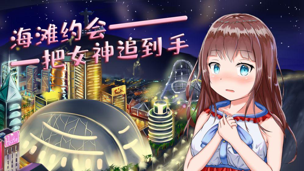 VR女友手机版中文安卓版(VR Kanojo)图2: