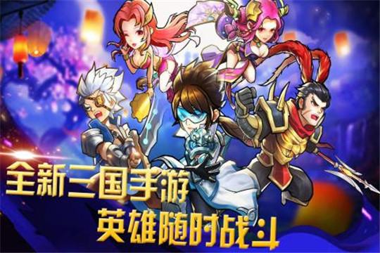 快打三国志官方安卓版游戏下载图3: