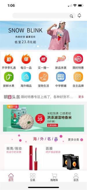 爱派购物app下载手机版图1: