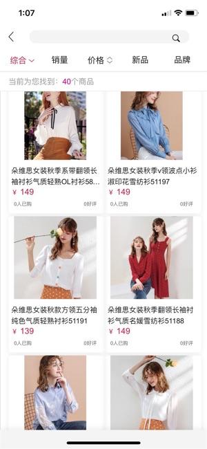 爱派购物app下载手机版图3: