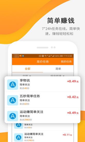 赚利网app官方版软件图2: